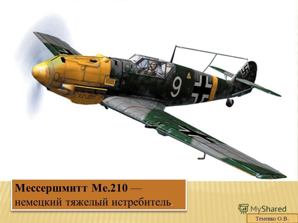 Мессершмитт Me.210 немецкий тяжелый истребитель. Теменко О.В.
