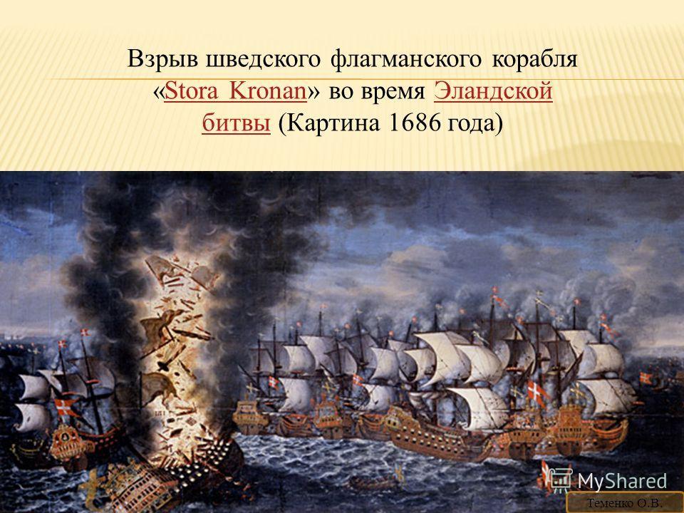 Взрыв шведского флагманского корабля «Stora Kronan» во время Эландской битвы (Картина 1686 года)Stora Kronan Эландской битвы Теменко О.В.