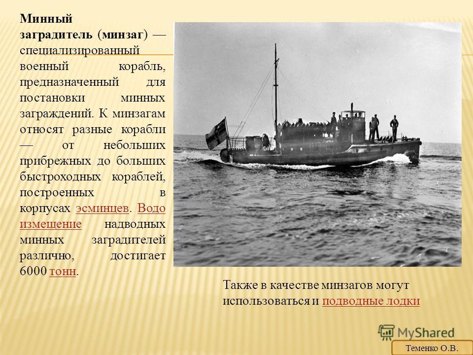 Минный заградитель (минзаг) специализированный военный корабль, предназначенный для постановки минных заграждений. К минзагам относят разные корабли от небольших прибрежных до больших быстроходных кораблей, построенных в корпусах эсминцев. Водо измещ