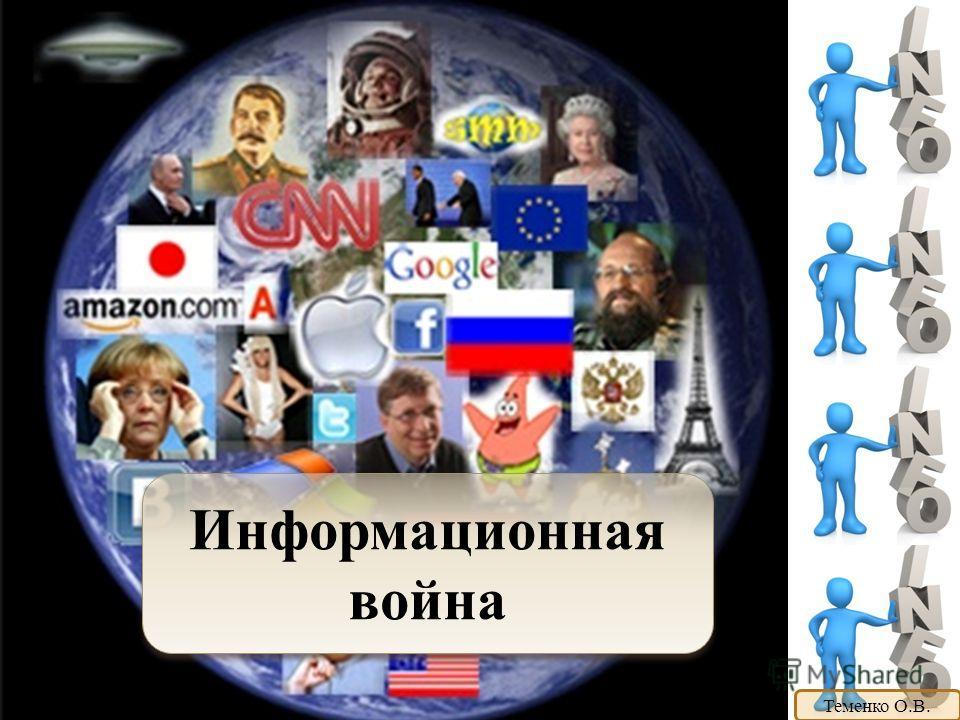 Информационная война Теменко О.В.