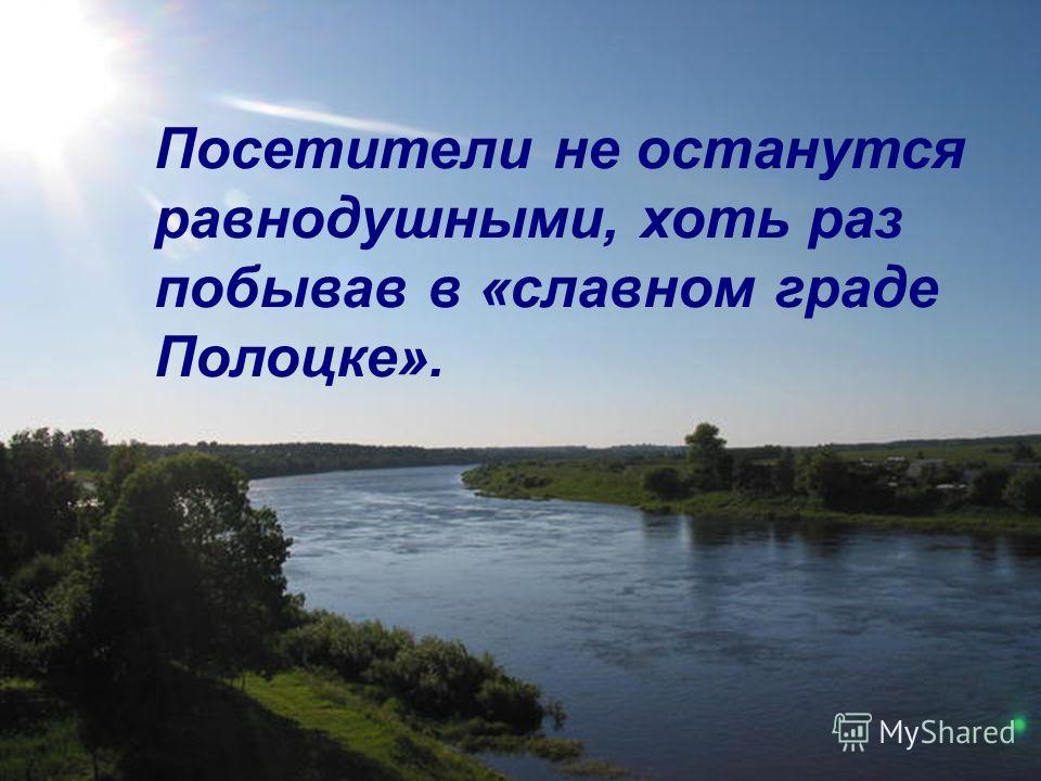 Посетители не останутся равнодушными, хоть раз побывав в «славном граде Полоцке».