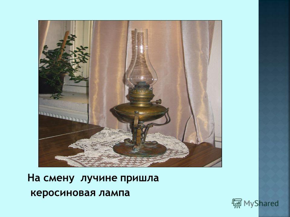 На смену лучине пришла керосиновая лампа