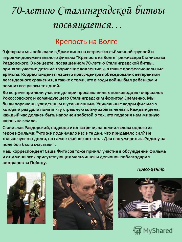 70-летию Сталинградской битвы посвящается… 9 февраля мы побывали в Доме кино на встрече со съёмочной группой и героями документального фильма