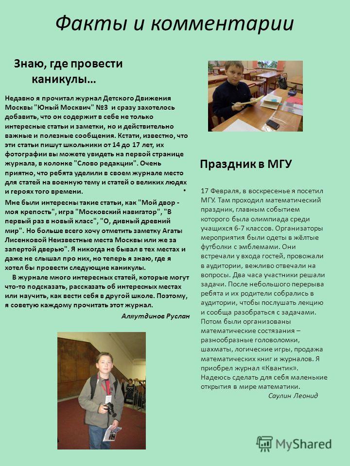 Факты и комментарии Недавно я прочитал журнал Детского Движения Москвы