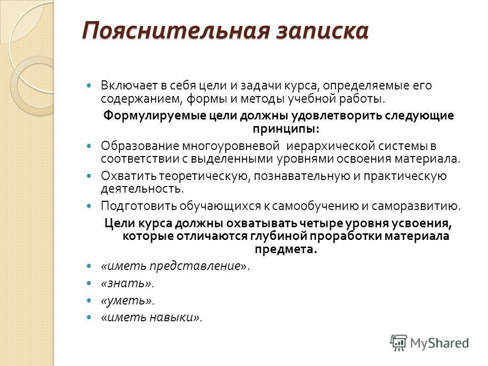 Пояснительная записка Включает в себя цели и задачи курса, определяемые его содержанием, формы и методы учебной работы. Формулируемые цели должны удовлетворить следующие принципы : Образование многоуровневой иерархической системы в соответствии с выд