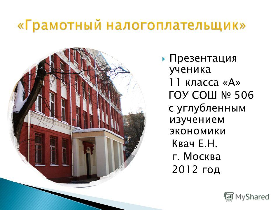 Презентация ученика 11 класса «А» ГОУ СОШ 506 с углубленным изучением экономики Квач Е.Н. г. Москва 2012 год
