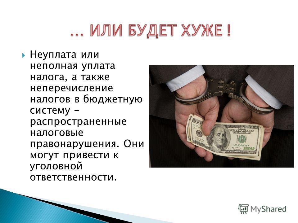 Неуплата или неполная уплата налога, а также неперечисление налогов в бюджетную систему - распространенные налоговые правонарушения. Они могут привести к уголовной ответственности.