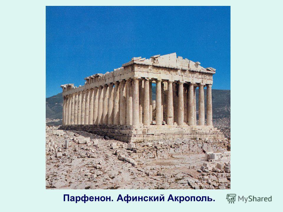 Парфенон. Афинский Акрополь.