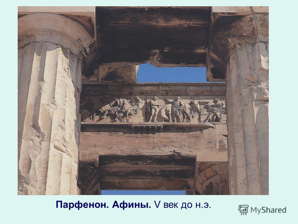 Парфенон. Афины. V век до н.э.