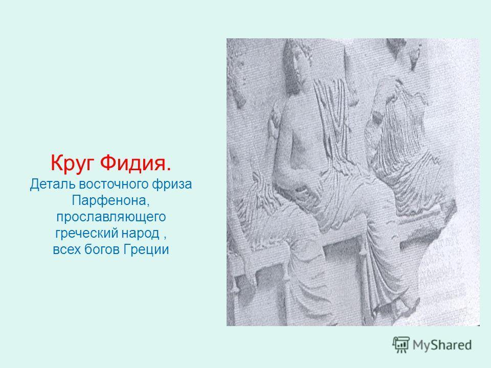 Круг Фидия. Деталь восточного фриза Парфенона, прославляющего греческий народ, всех богов Греции