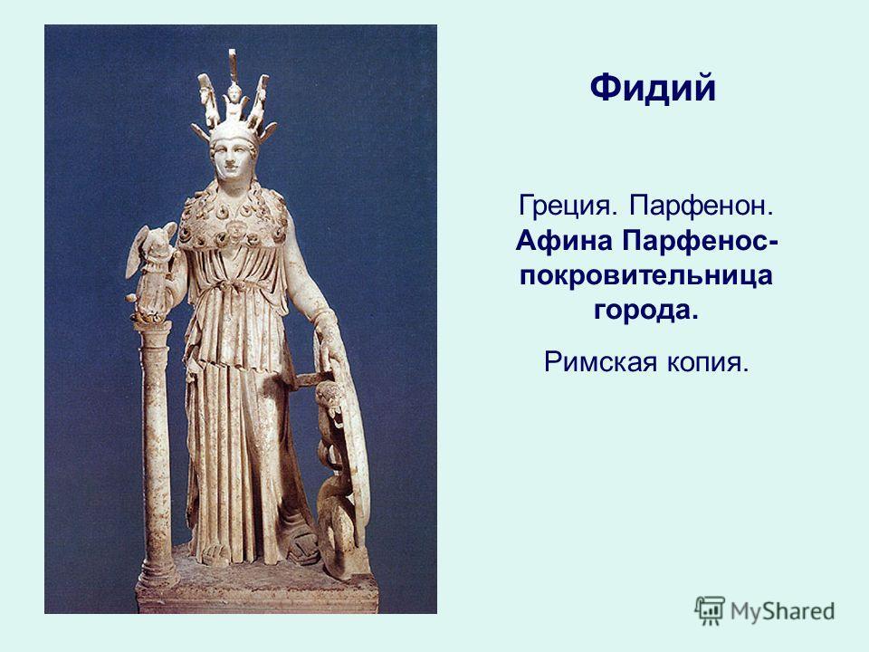 Греция. Парфенон. Афина Парфенос- покровительница города. Римская копия. Фидий
