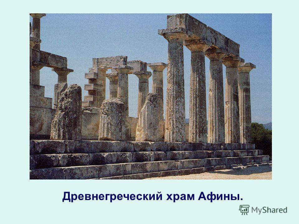Древнегреческий храм Афины.