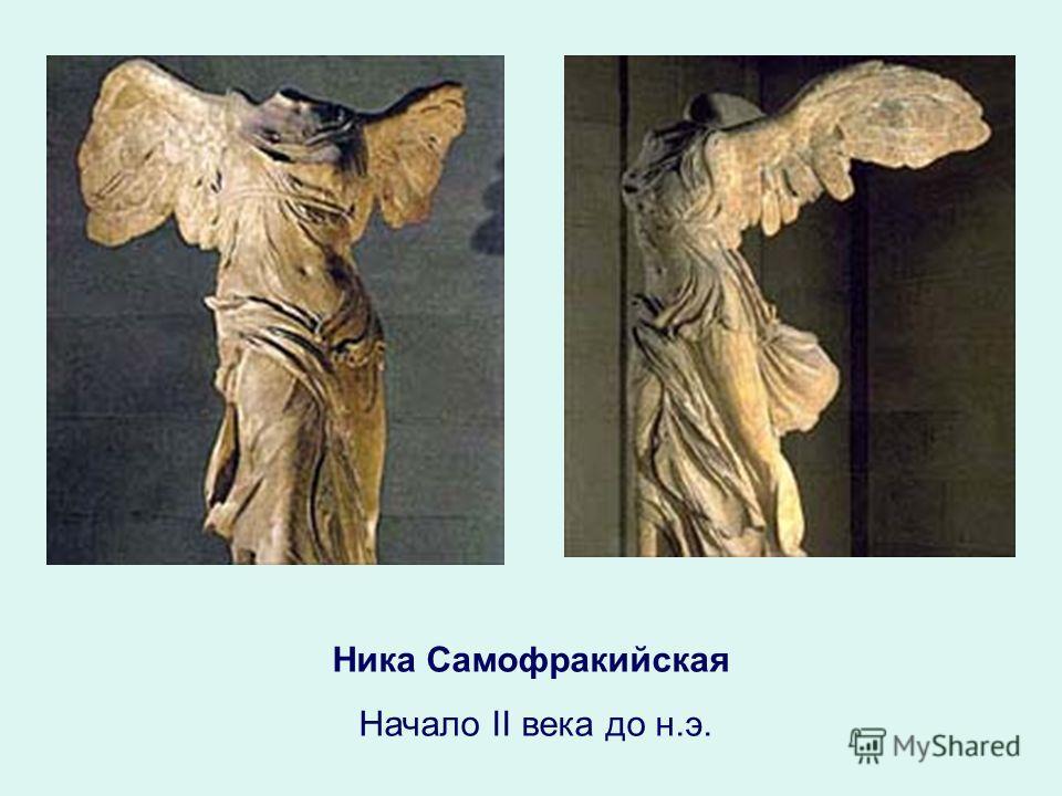 Ника Самофракийская Начало II века до н.э.