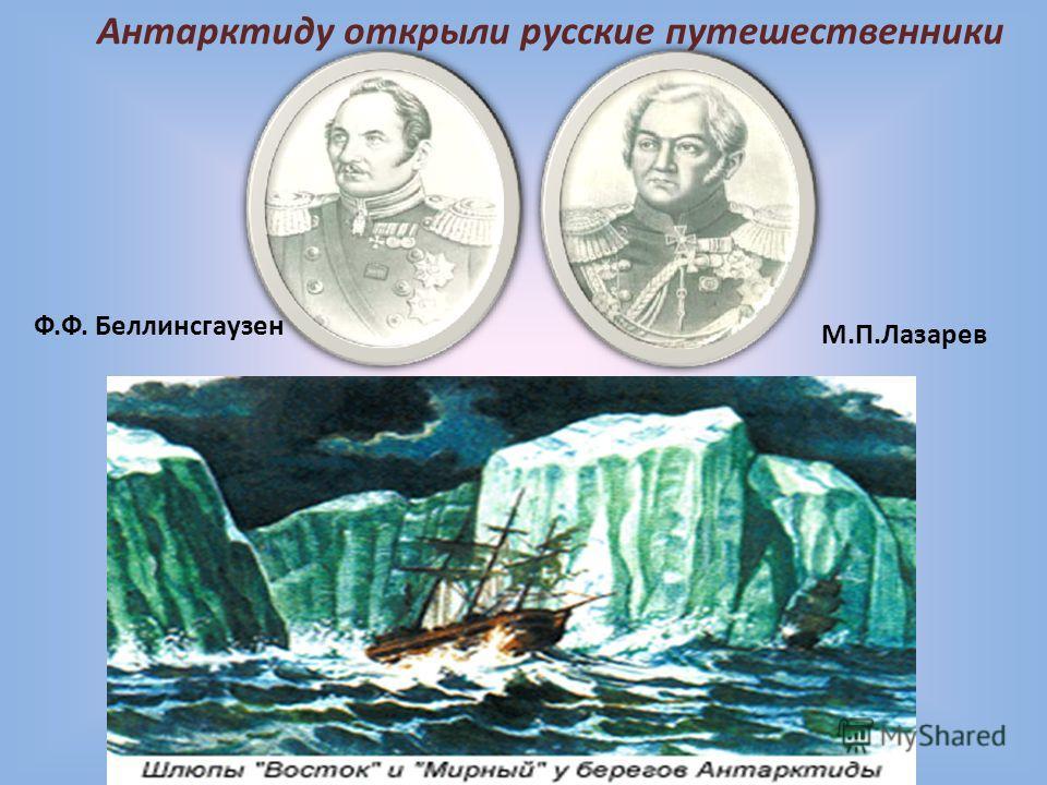 Ф.Ф. Беллинсгаузен Антарктиду открыли русские путешественники М.П.Лазарев