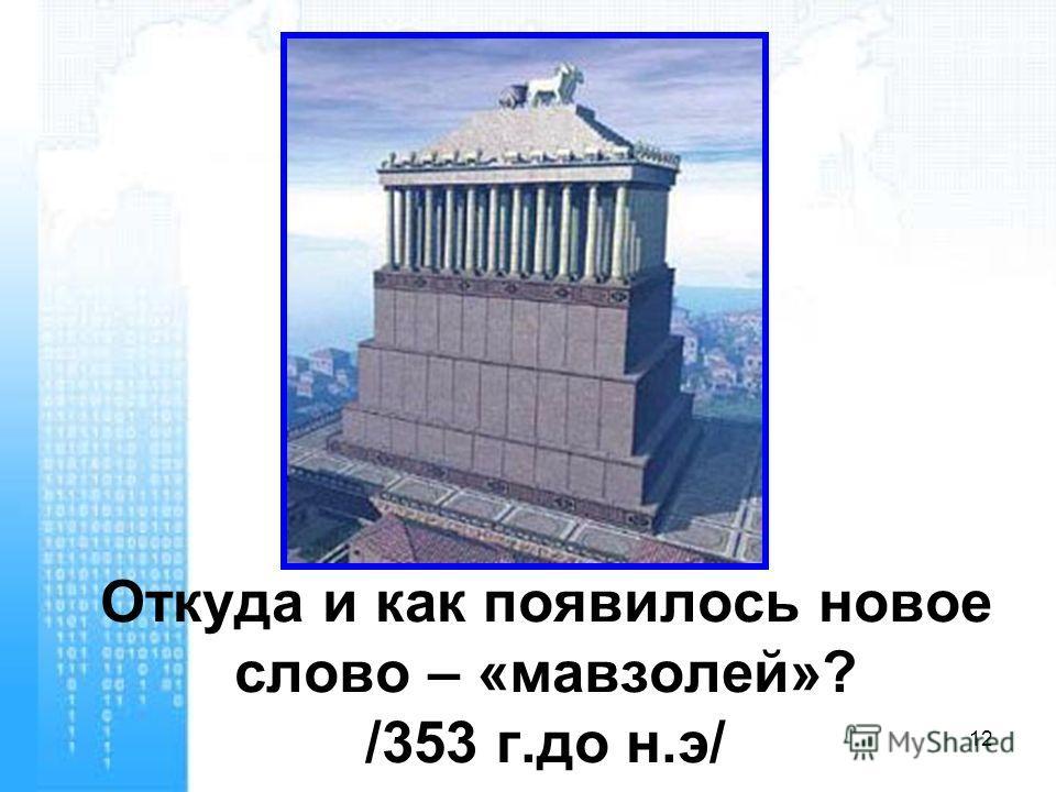 Откуда и как появилось новое слово – «мавзолей»? /353 г.до н.э/ 12