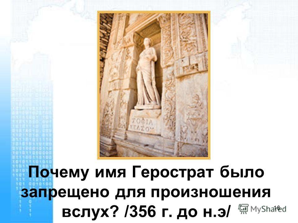 Почему имя Герострат было запрещено для произношения вслух? /356 г. до н.э/ 16