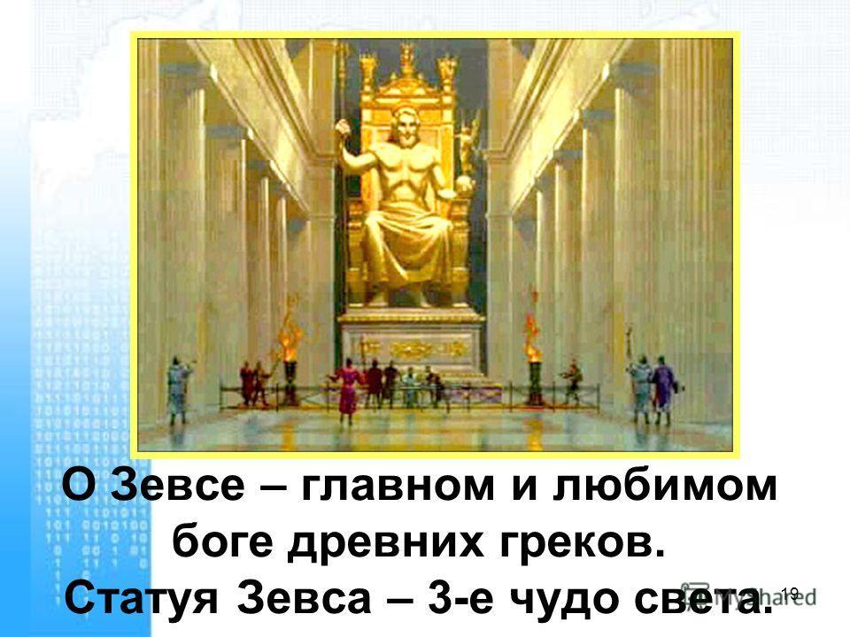 О Зевсе – главном и любимом боге древних греков. Статуя Зевса – 3-е чудо света. 19