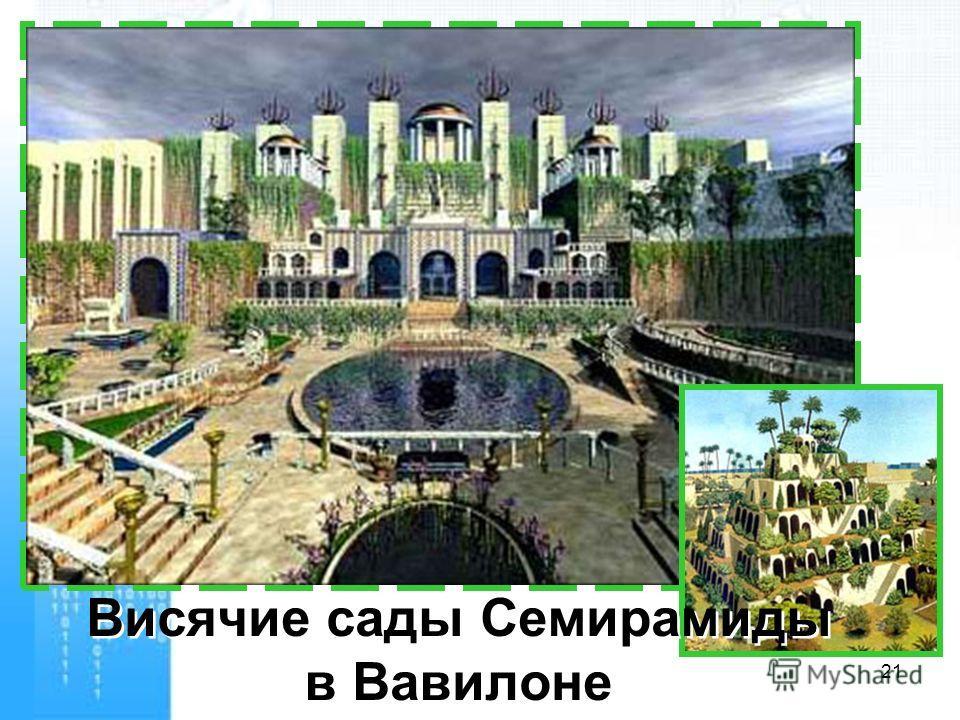 Висячие сады Семирамиды в Вавилоне 21