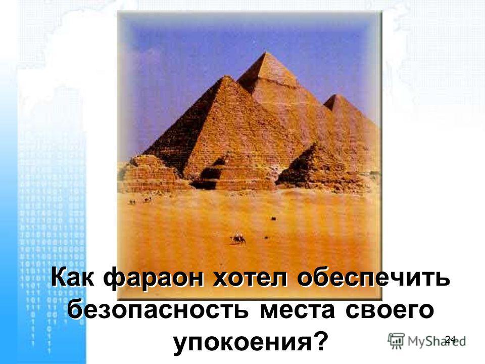 Как фараон хотел обеспечить безопасность места своего упокоения? 24