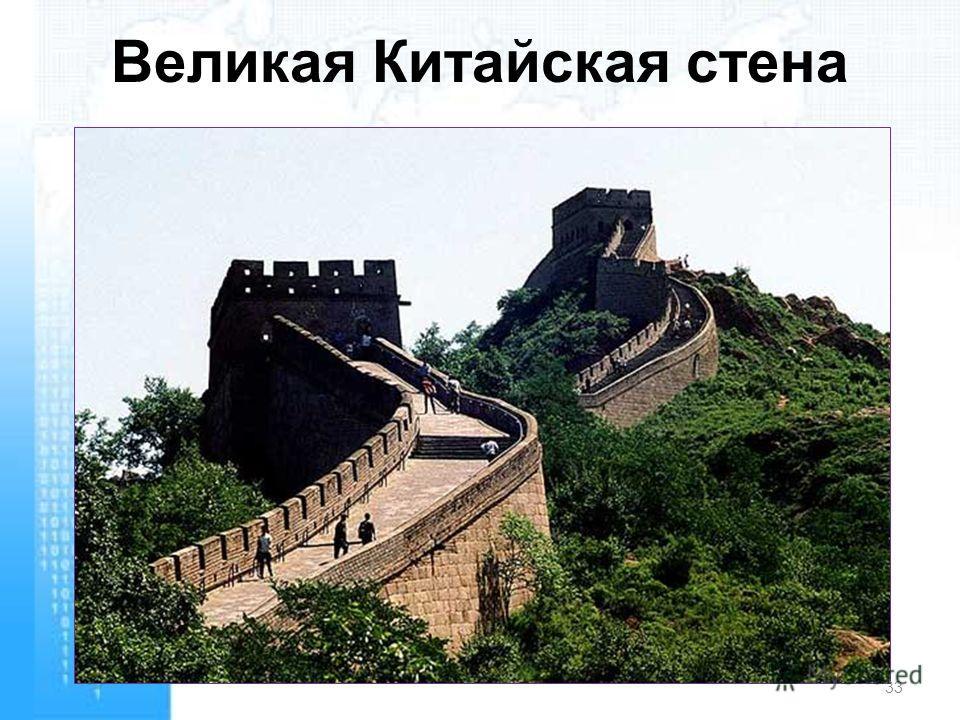 Великая Китайская стена 33