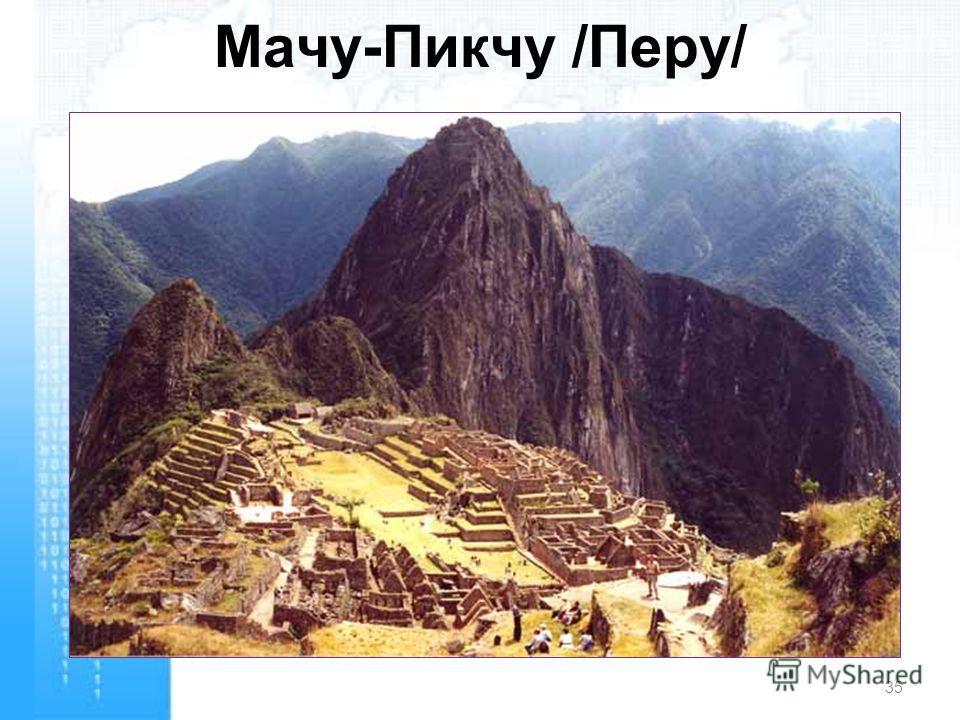 Мачу-Пикчу /Перу/ 35