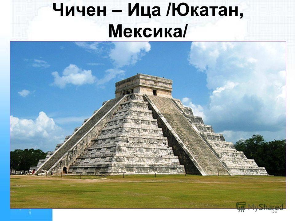 Чичен – Ица /Юкатан, Мексика/ 39