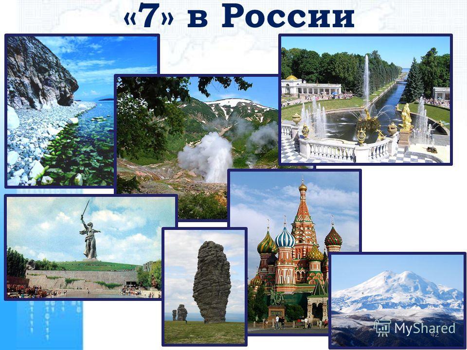 «7» в России 42