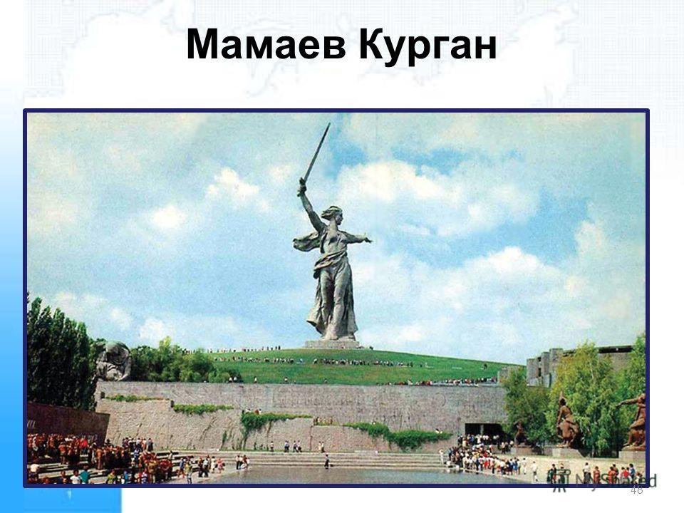 Мамаев Курган 48