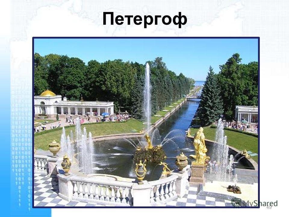 Петергоф 49