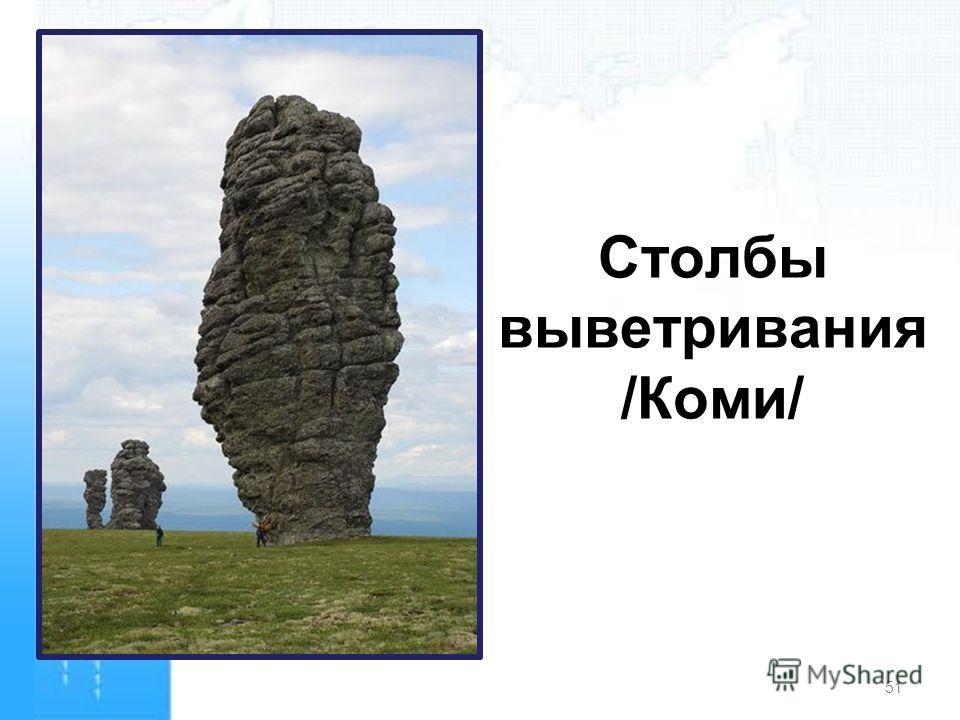 Столбы выветривания /Коми/ 51