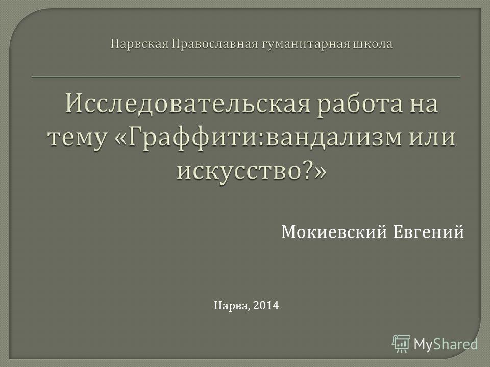 Нарва, 2014 Мокиевский Евгений