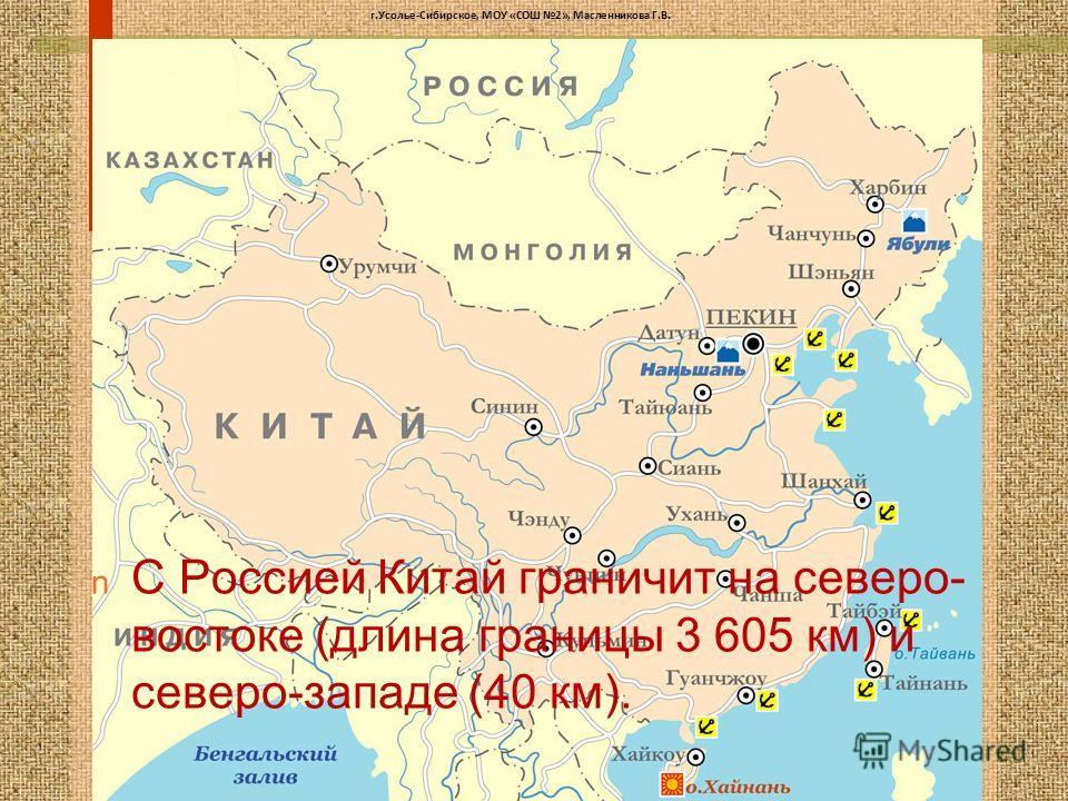 Страна в Восточной Азии Страна в Восточной Азии КИТАЙ