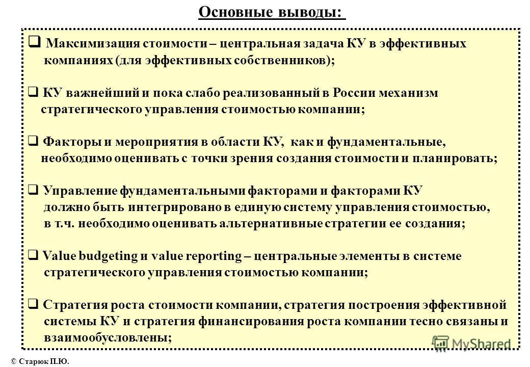 Максимизация стоимости – центральная задача КУ в эффективных компаниях (для эффективных собственников); КУ важнейший и пока слабо реализованный в России механизм стратегического управления стоимостью компании; Факторы и мероприятия в области КУ, как