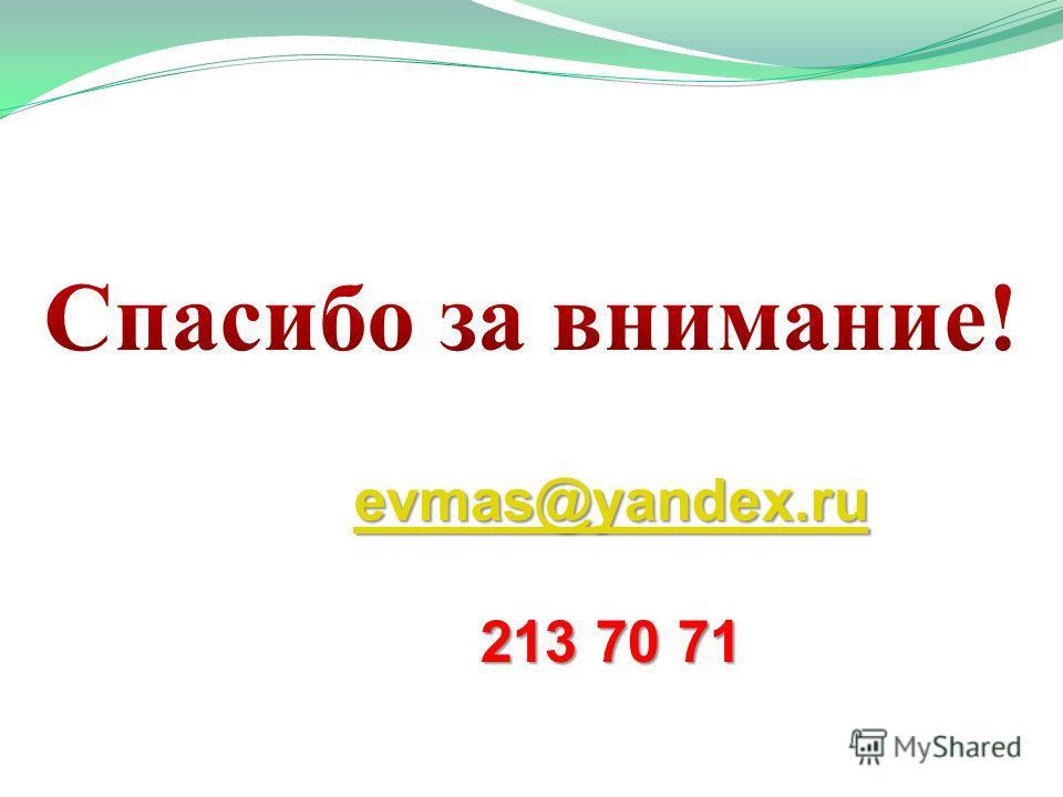 evmas@yandex.ru 213 70 71