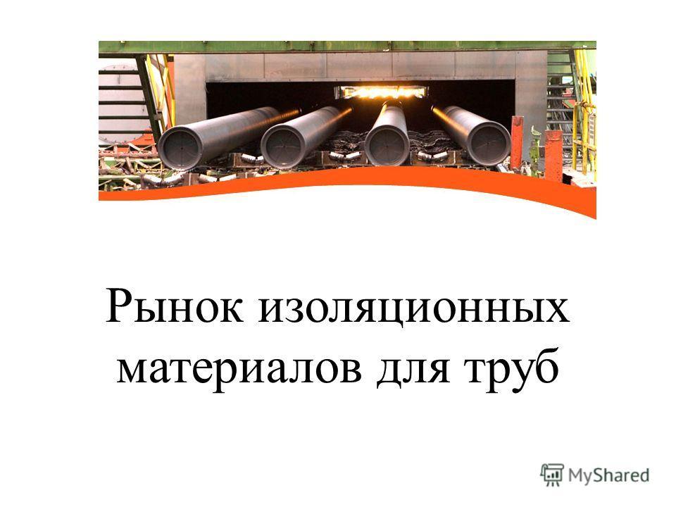 Рынок изоляционных материалов для труб