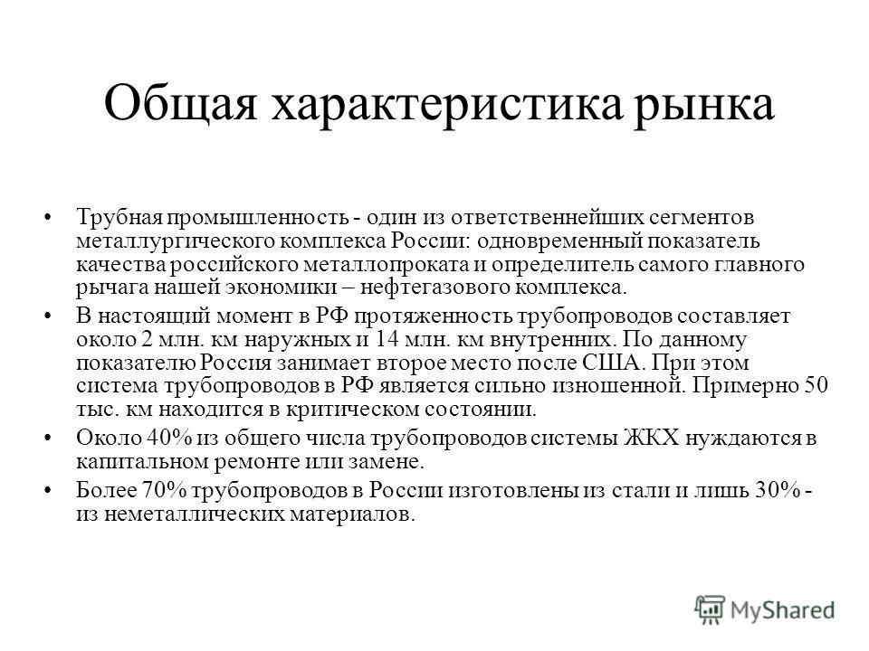 Общая характеристика рынка Трубная промышленность - один из ответственнейших сегментов металлургического комплекса России: одновременный показатель качества российского металлопроката и определитель самого главного рычага нашей экономики – нефтегазов