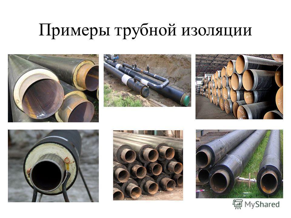 Примеры трубной изоляции