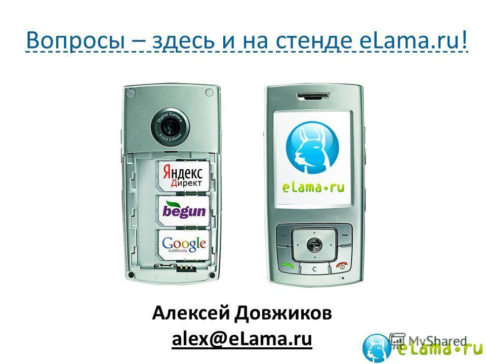 Вопросы – здесь и на стенде eLama.ru! Алексей Довжиков alex@eLama.ru