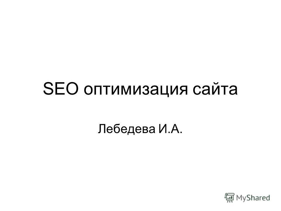 SEO оптимизация сайта Лебедева И.А.