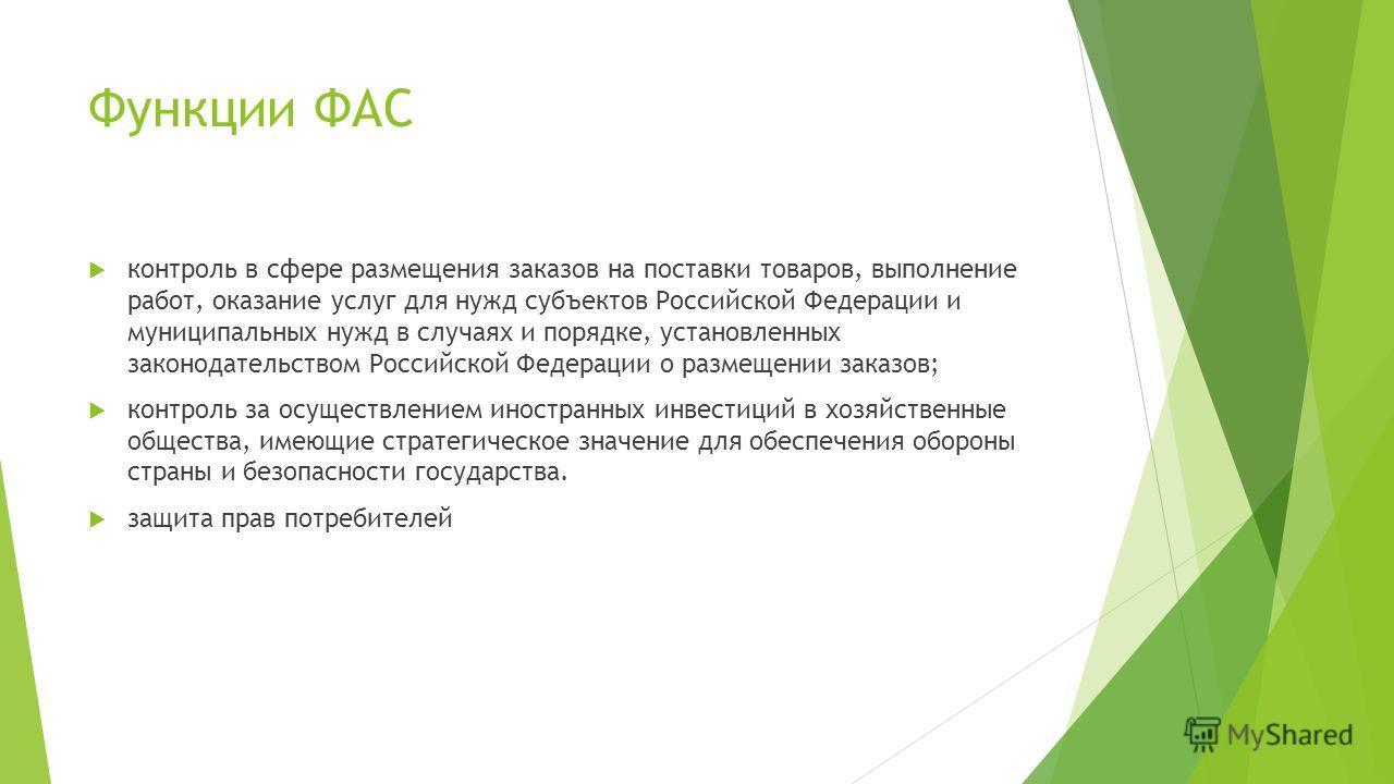 Функции ФАС контроль в сфере размещения заказов на поставки товаров, выполнение работ, оказание услуг для нужд субъектов Российской Федерации и муниципальных нужд в случаях и порядке, установленных законодательством Российской Федерации о размещении