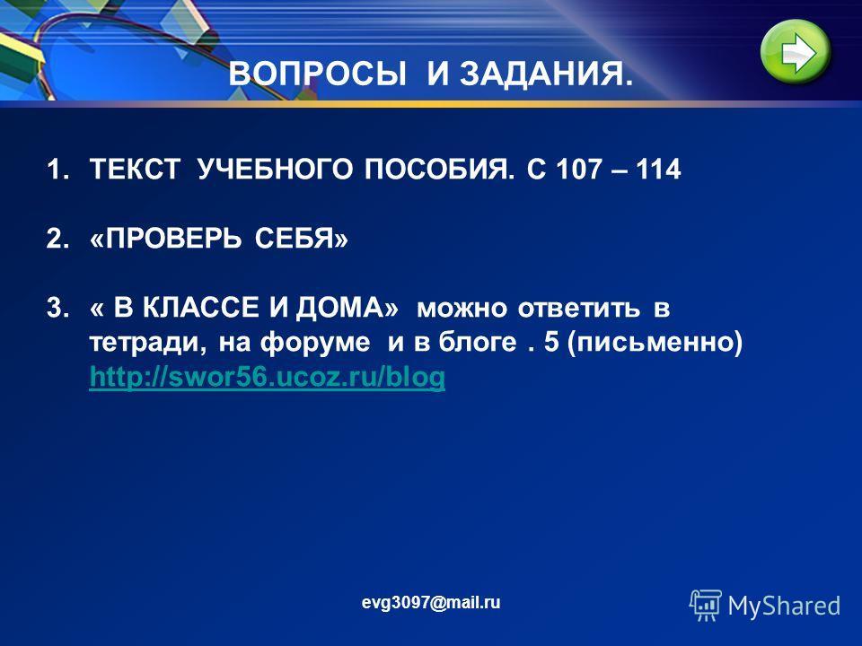ВОЗВРАЩЕНИЕ К ПРОБЛЕМЕ. evg3097@mail.ru КАКИМ ОБРАЗОМ РЫНОК РЕШАЕТ ГЛАВНЫЕ ВОПРОСЫ ЭКОНОМИКИ.. 1. 2 3