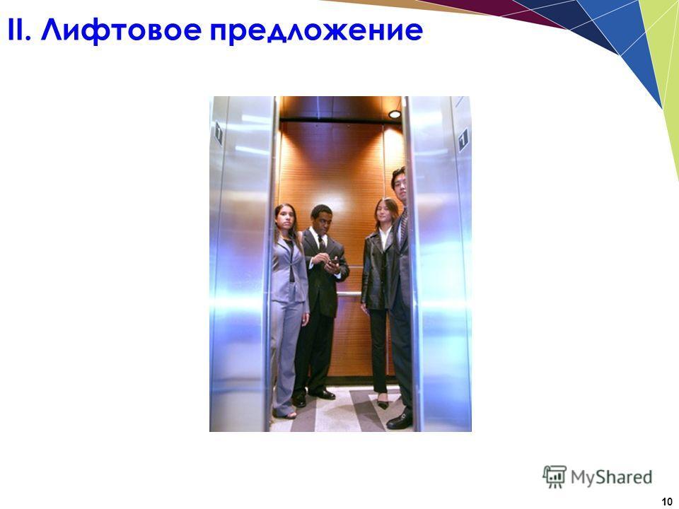 II. Лифтовое предложение 10