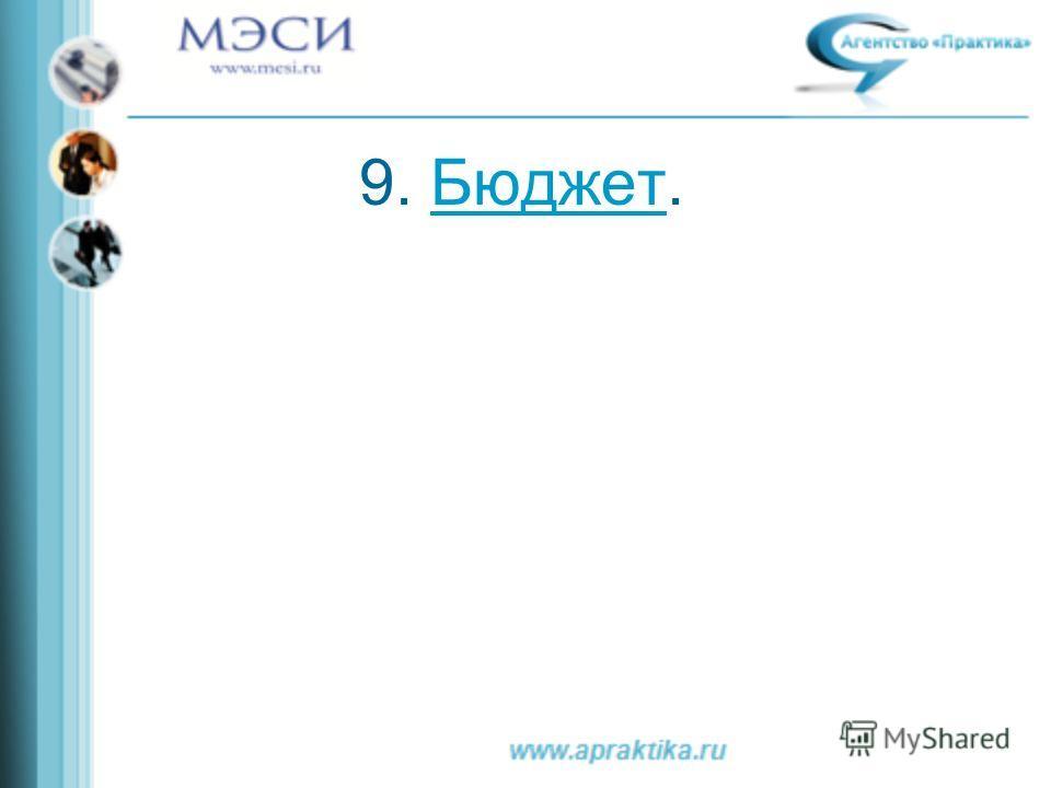 9. Бюджет.Бюджет