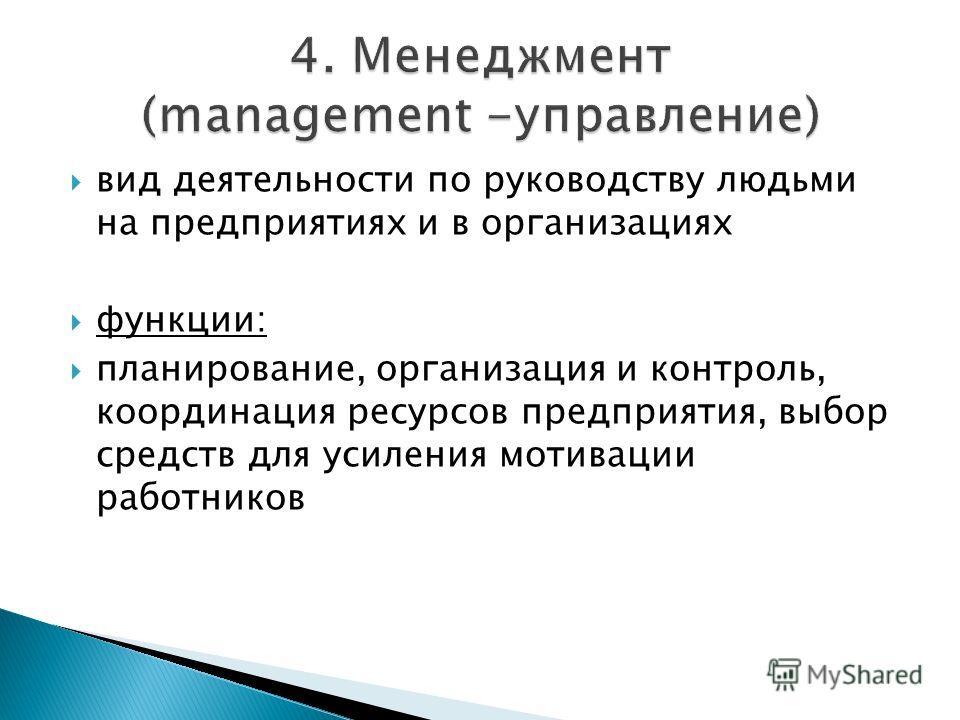 вид деятельности по руководству людьми на предприятиях и в организациях функции: планирование, организация и контроль, координация ресурсов предприятия, выбор средств для усиления мотивации работников