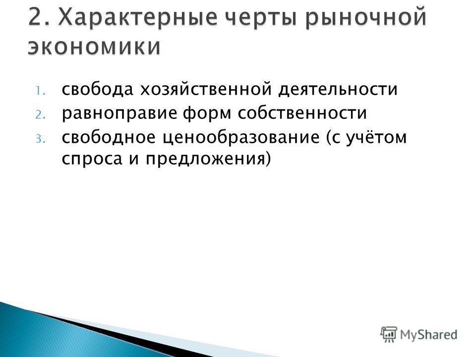 1. свобода хозяйственной деятельности 2. равноправие форм собственности 3. свободное ценообразование (с учётом спроса и предложения)