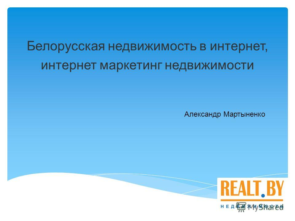 Белорусская недвижимость в интернет, интернет маркетинг недвижимости Александр Мартыненко