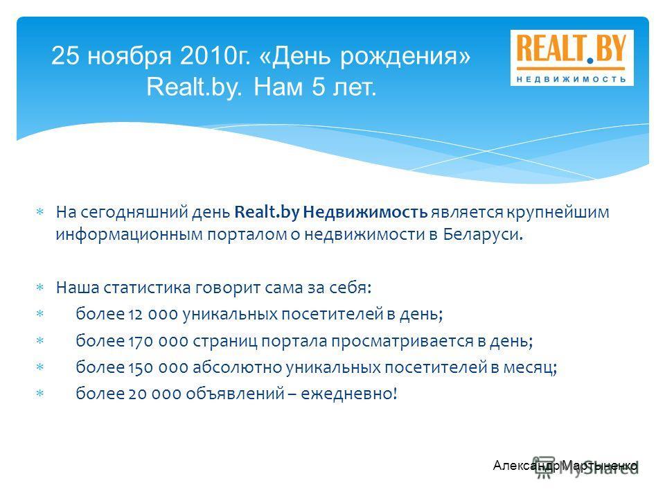 На сегодняшний день Realt.by Недвижимость является крупнейшим информационным порталом о недвижимости в Беларуси. Наша статистика говорит сама за себя: более 12 000 уникальных посетителей в день; более 170 000 страниц портала просматривается в день; б