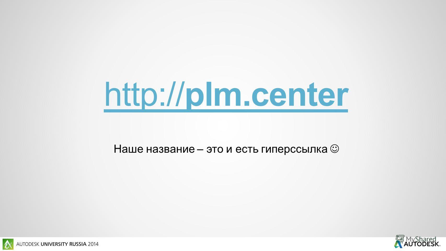 http://plm.center Наше название – это и есть гиперссылка