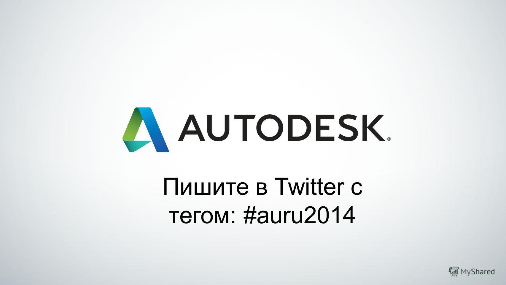 Пишите в Twitter с тегом: #auru2014