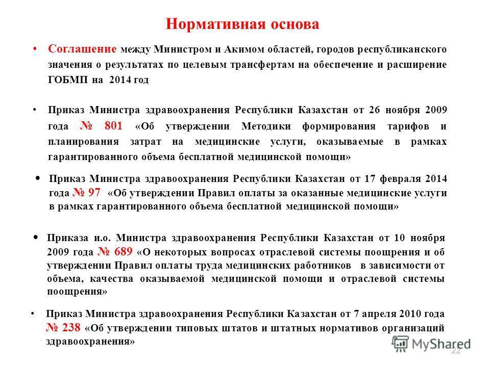 22 Нормативная основа Приказ Министра здравоохранения Республики Казахстан от 17 февраля 2014 года 97 «Об утверждении Правил оплаты за оказанные медицинские услуги в рамках гарантированного объема бесплатной медицинской помощи» Приказа и.о. Министра